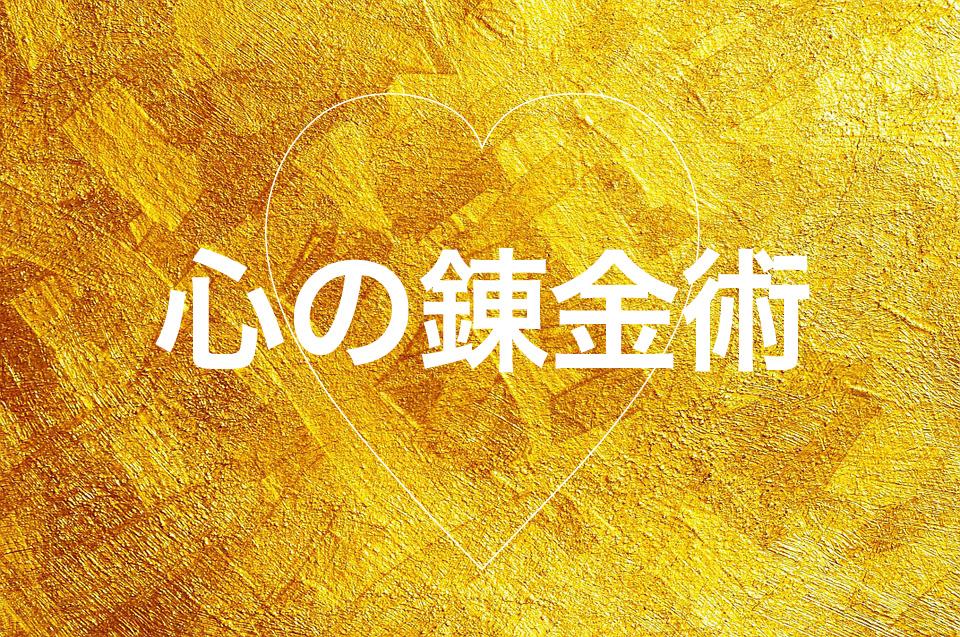 【心の錬金術】幸福な第二の人生へ導く魔法