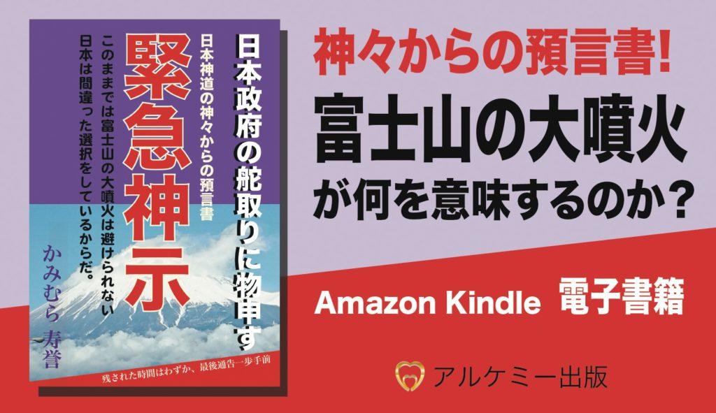 宗教的精神を失った日本人への警告